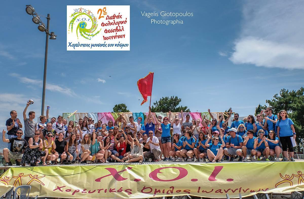 2ο Διεθνές Φολκλορικό Φεστιβάλ στα Ιωάννινα