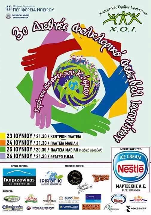 3o Διεθνές Φολκλορικό Φεστιβάλ Ιωαννίνων