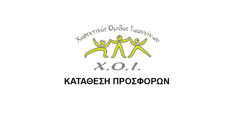 Πρόσκληση για υποβολή προσφορών για την απευθείας ανάθεση προμήθειας χορευτικών στολών